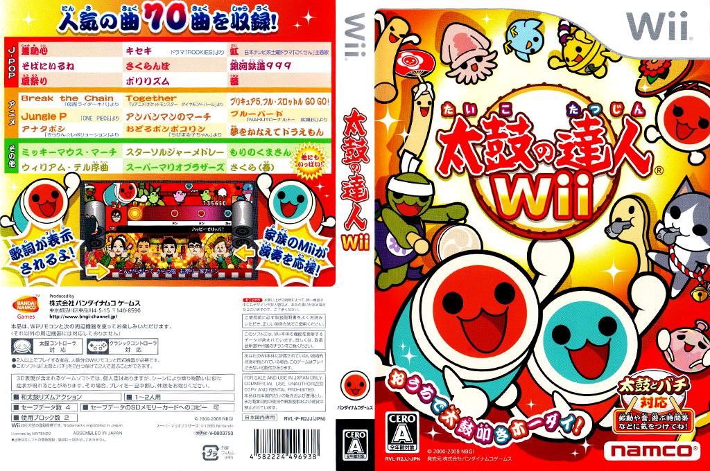 太鼓の達人Wii Wii coverfullHQ (R2JJAF)