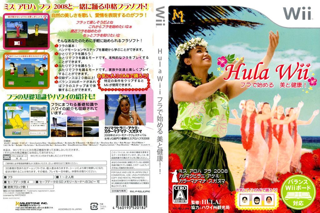 Hula Wii フラで始める 美と健康!! Wii coverfullHQ (R2LJMS)