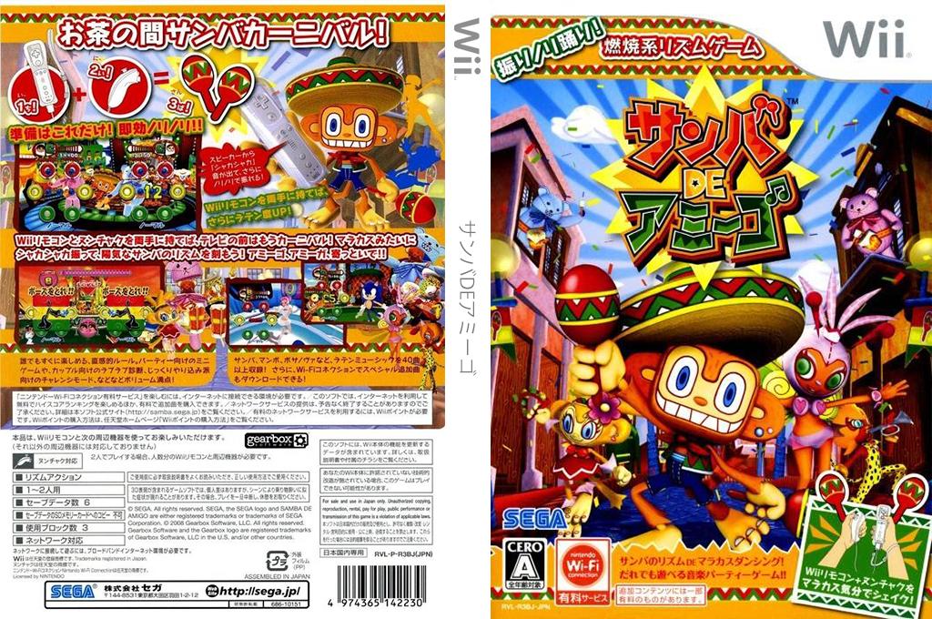サンバDEアミーゴ Wii coverfullHQ (R3BJ8P)
