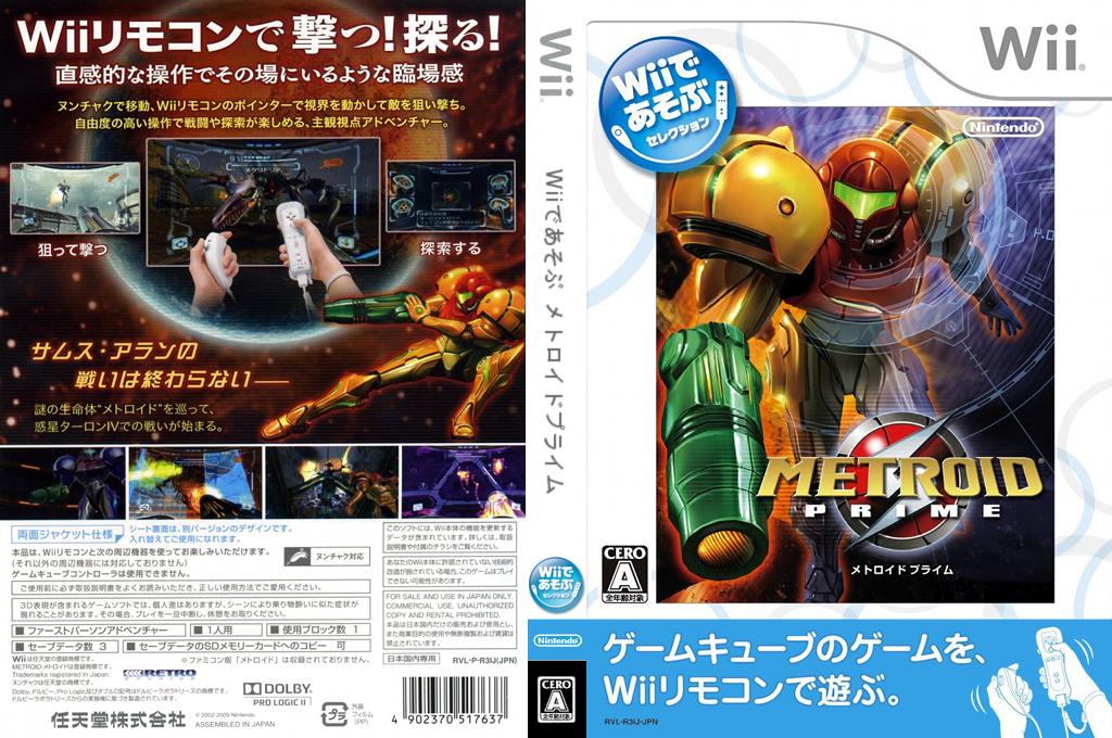 Wiiであそぶ メトロイドプライム Wii coverfullHQ (R3IJ01)