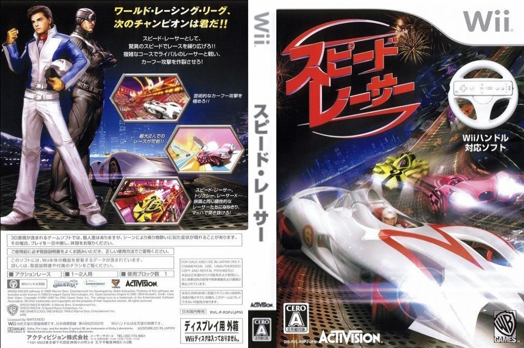 スピード・レーサー Wii coverfullHQ (R3PJ52)