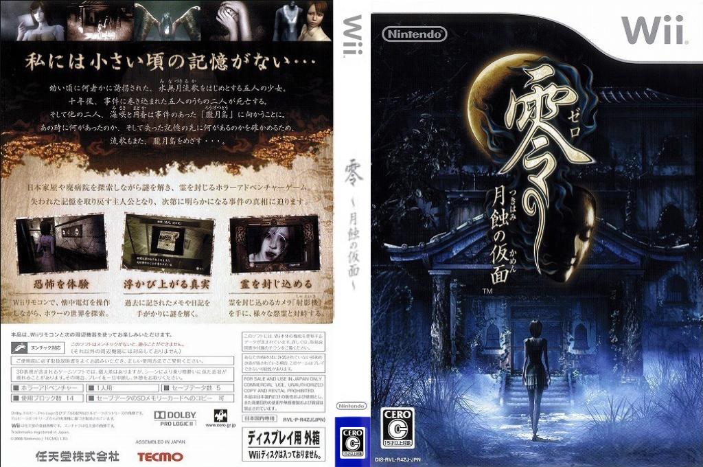 零~月蝕の仮面~ Wii coverfullHQ (R4ZJ01)