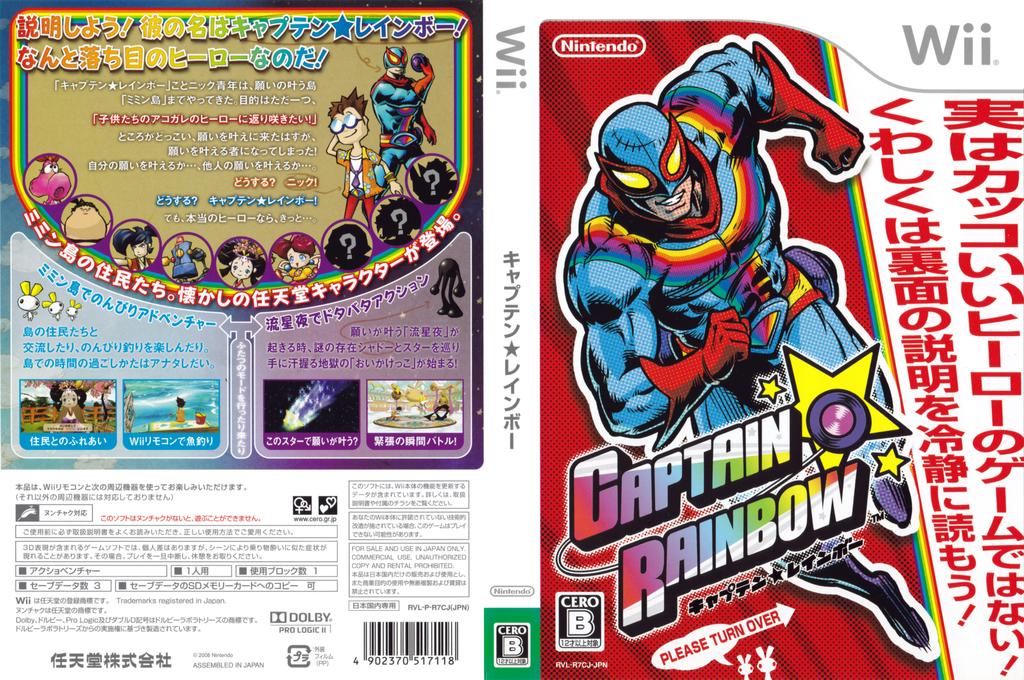 キャプテン★レインボー Wii coverfullHQ (R7CJ01)