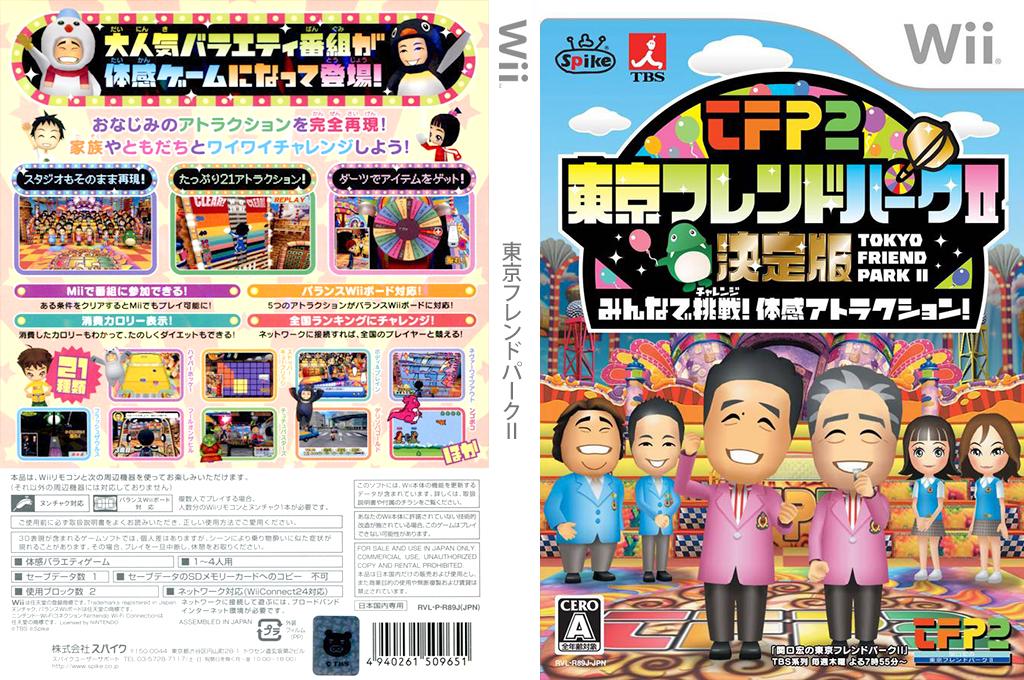 東京フレンドパークⅡ Wii coverfullHQ (R89JEL)
