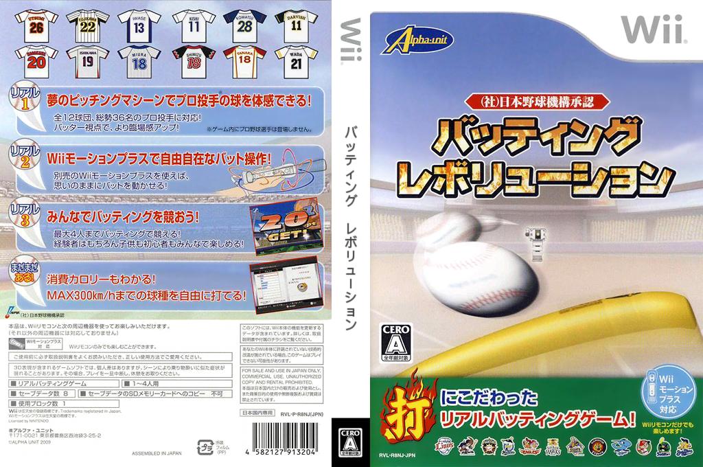 バッティング レボリューション Wii coverfullHQ (R8NJG0)