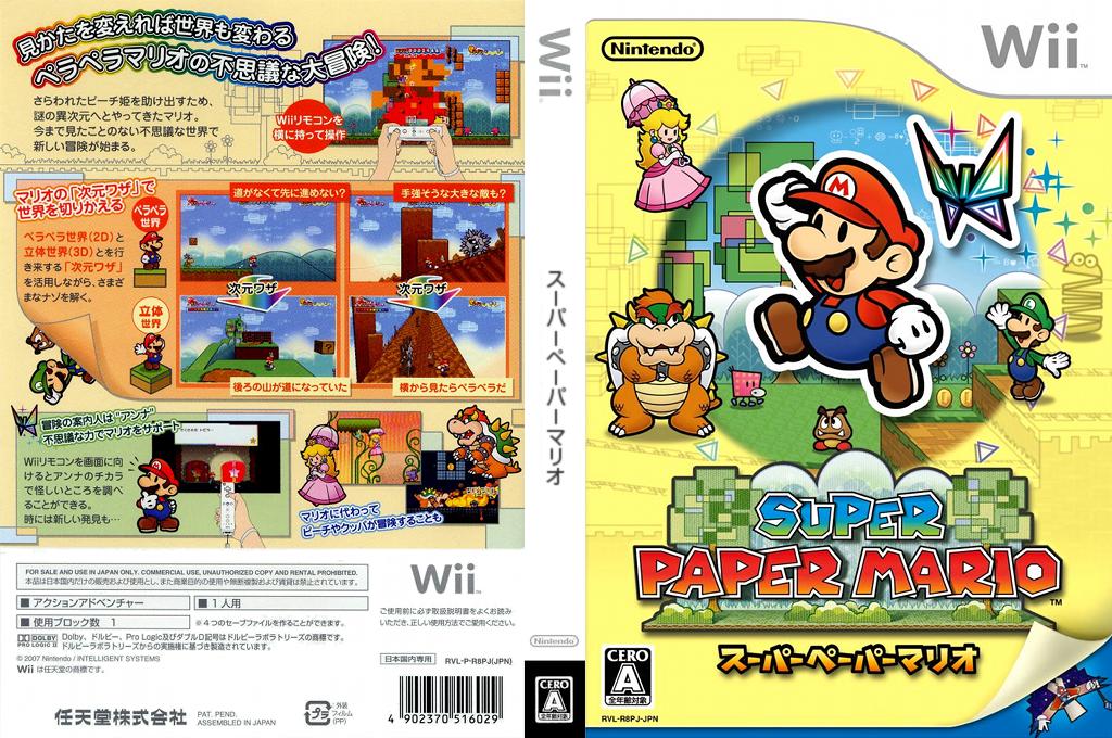 スーパーペーパーマリオ Wii coverfullHQ (R8PJ01)