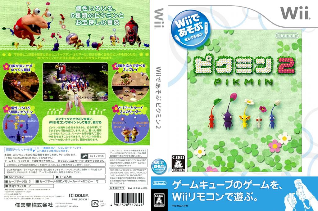 Wiiであそぶ ピクミン2 Wii coverfullHQ (R92J01)