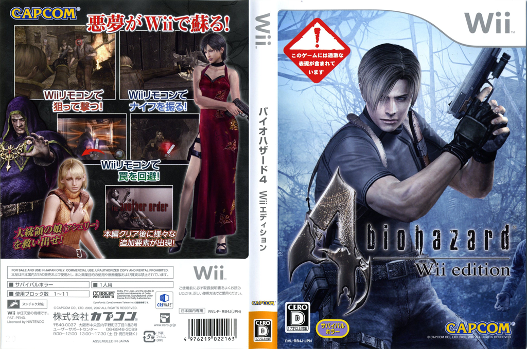 バイオハザード4 Wii edition Wii coverfullHQ (RB4J08)