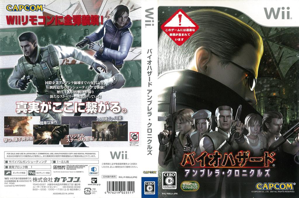 バイオハザード アンブレラ・クロニクルズ Wii coverfullHQ (RBUJ08)