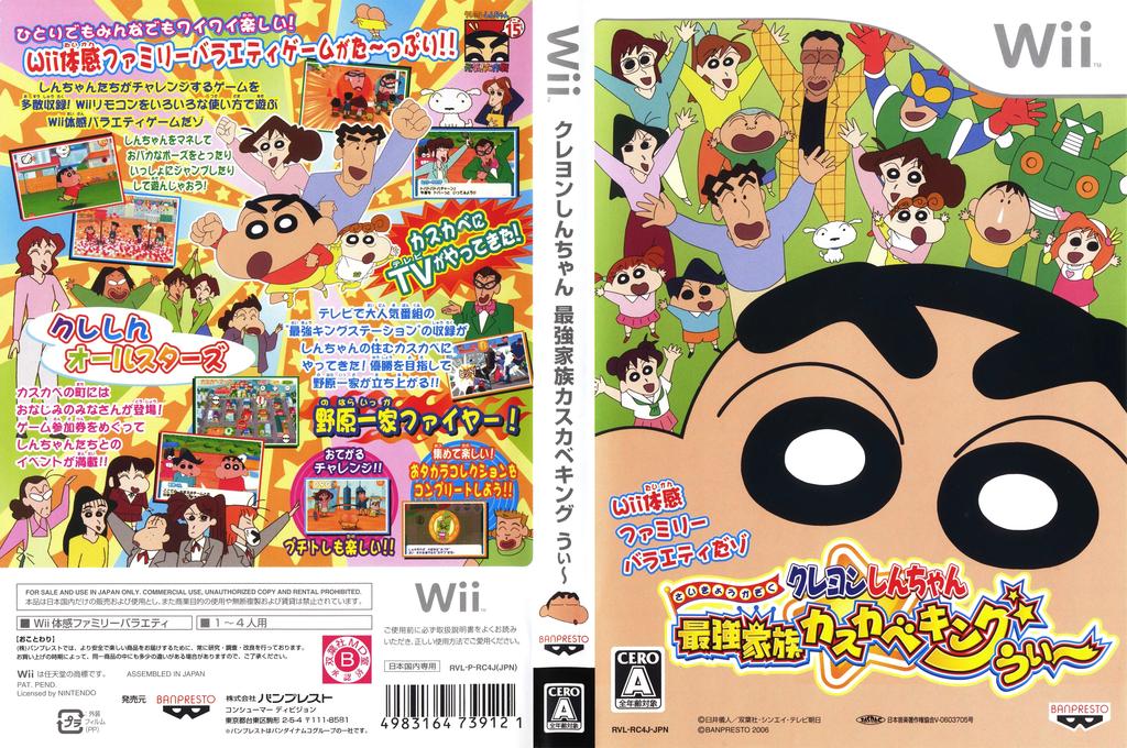 クレヨンしんちゃん 最強家族カスカベキング うぃ〜 Wii coverfullHQ (RC4JD9)