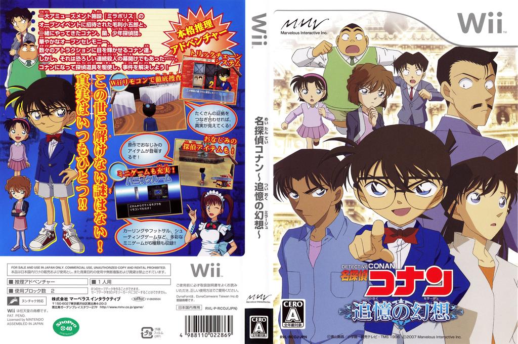 名探偵コナン -追憶の幻想- Wii coverfullHQ (RCOJ99)