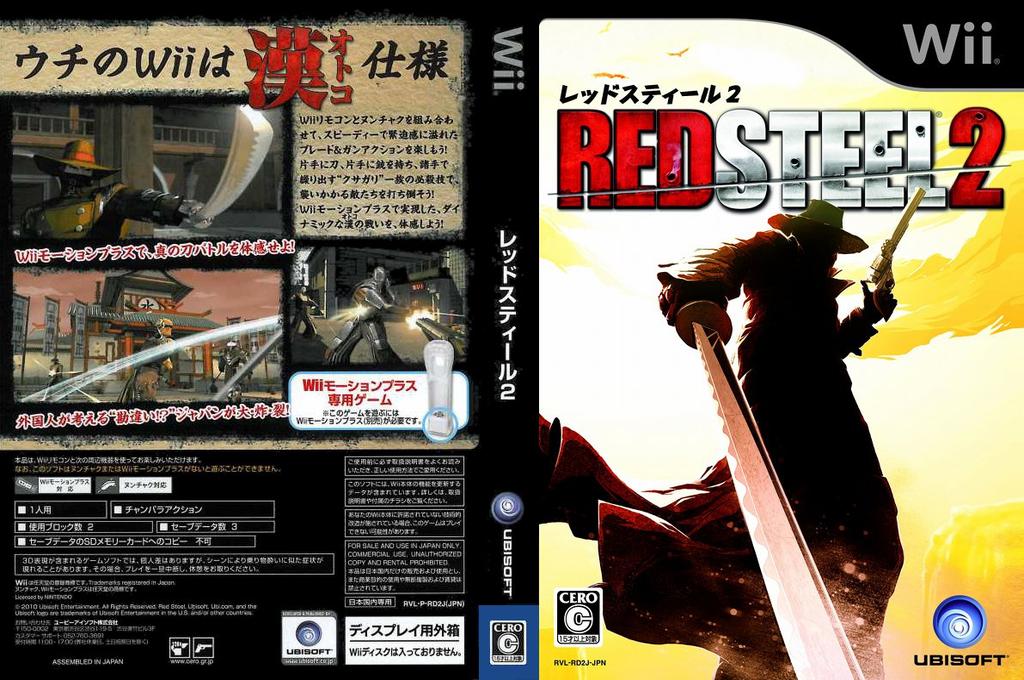 レッドスティール2 Wii coverfullHQ (RD2J41)