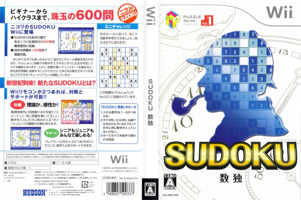 パズルシリーズVol.1 SUDOKU 数独 Wii coverfullHQ (RD9J18)