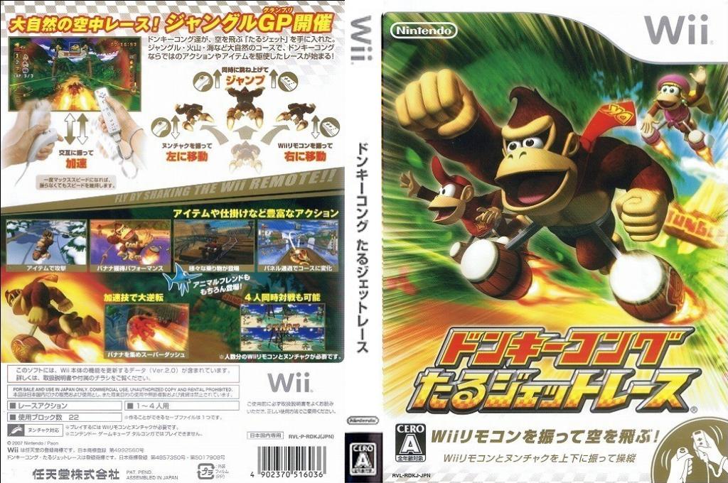 ドンキーコング たるジェットレース Wii coverfullHQ (RDKJ01)