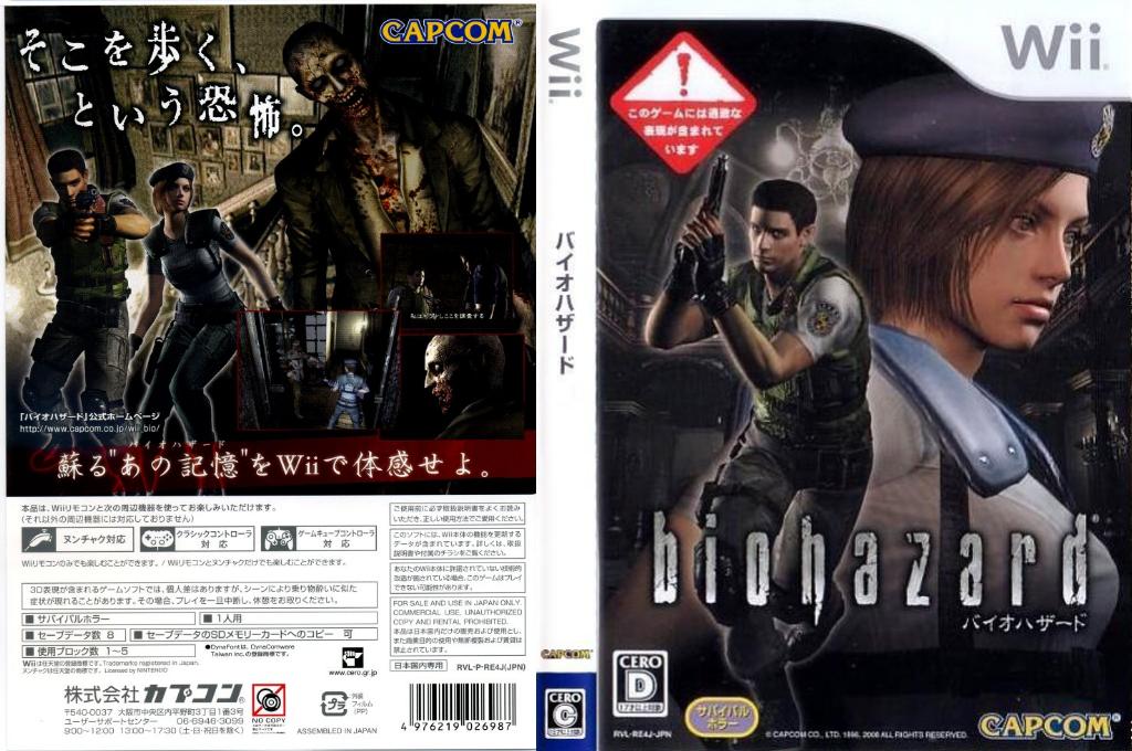バイオハザード Wii coverfullHQ (RE4J08)