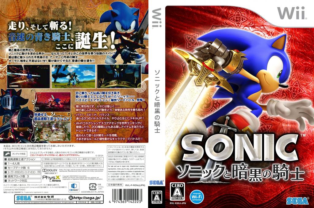ソニックと暗黒の騎士 Wii coverfullHQ (RENJ8P)
