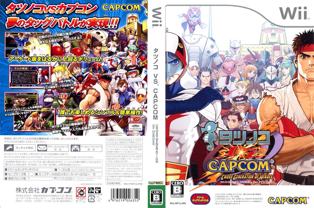 タツノコ VS.カプコン クロス・ジェネレーション・オブ・ヒーローズ Wii coverfullHQ (RF7J08)