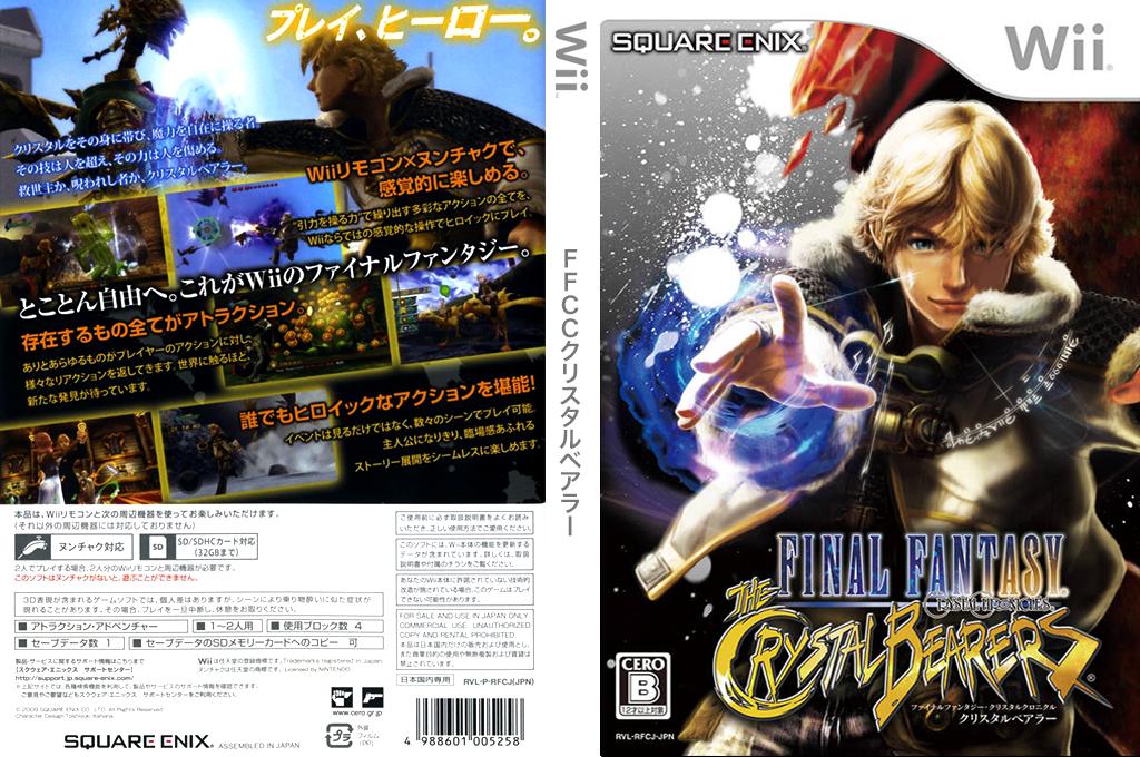 FFCCクリスタルベアラー Wii coverfullHQ (RFCJGD)