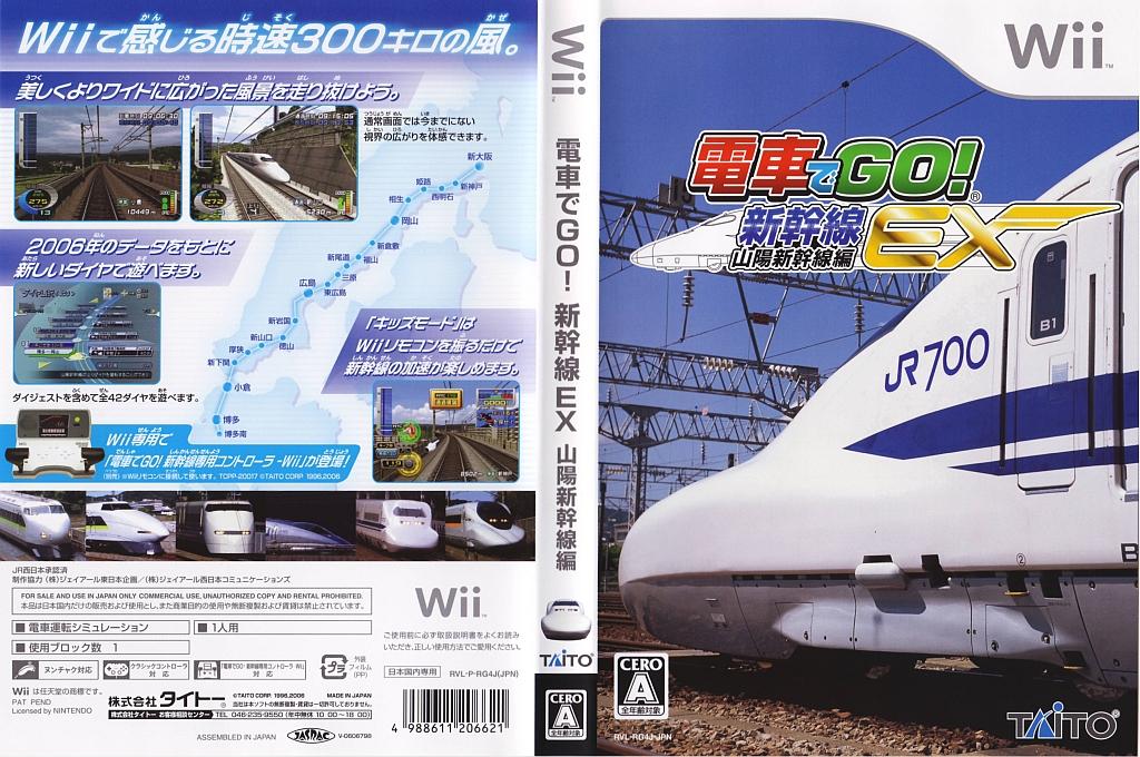 電車でGO! 新幹線EX 山陽新幹線編 Wii coverfullHQ (RG4JC0)