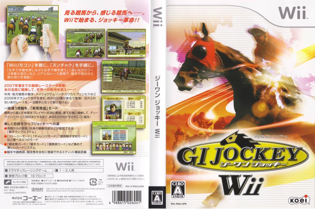 ジーワンジョッキーWii Wii coverfullHQ (RGIJC8)