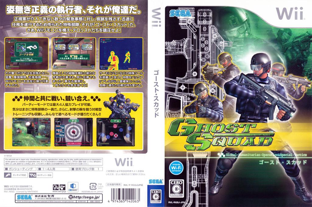 ゴースト・スカッド Wii coverfullHQ (RGSJ8P)