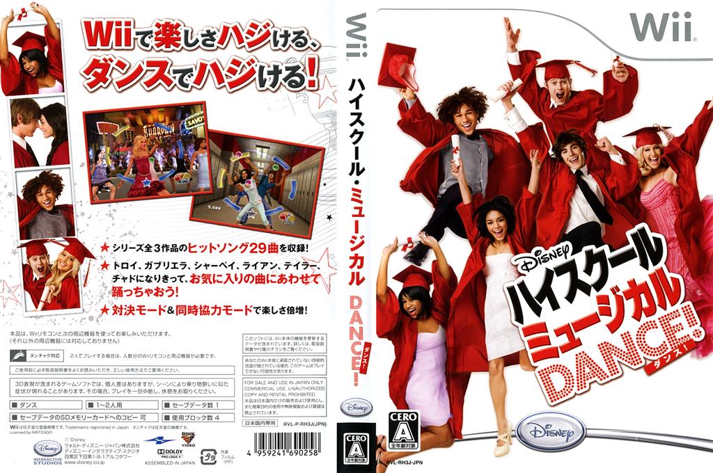 ハイスクール・ミュージカル DANCE! Wii coverfullHQ (RH3J4Q)