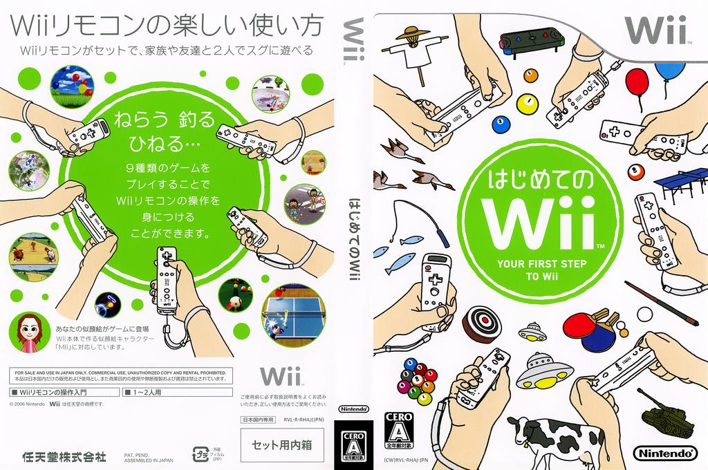 はじめてのWii Wii coverfullHQ (RHAJ01)