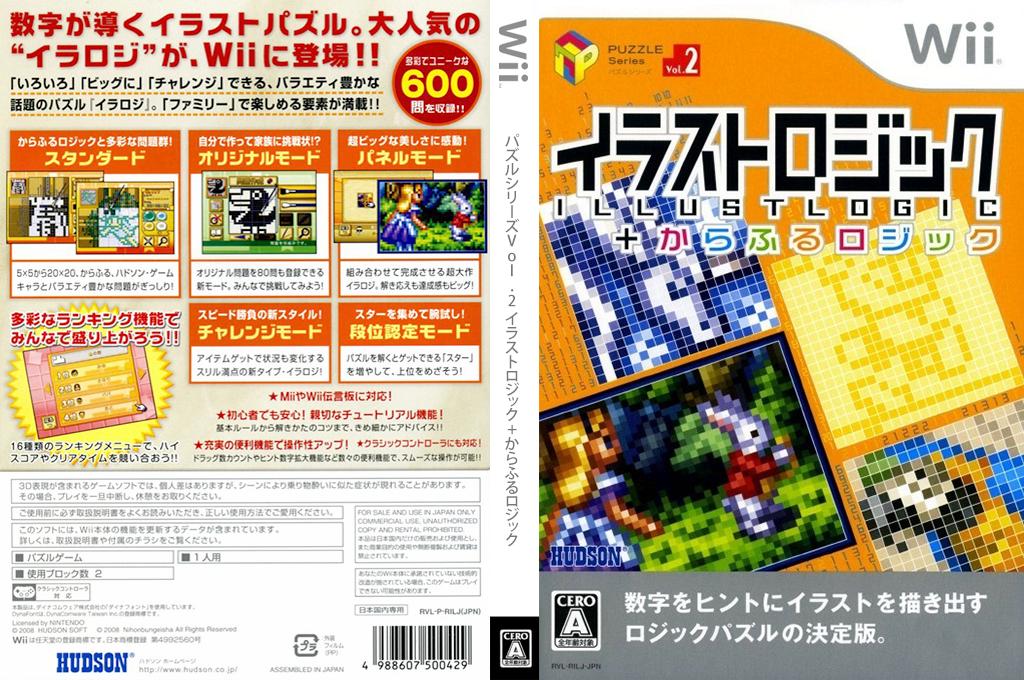 パズルシリーズVol.2 イラストロジック+からふるロジック Wii coverfullHQ (RILJ18)