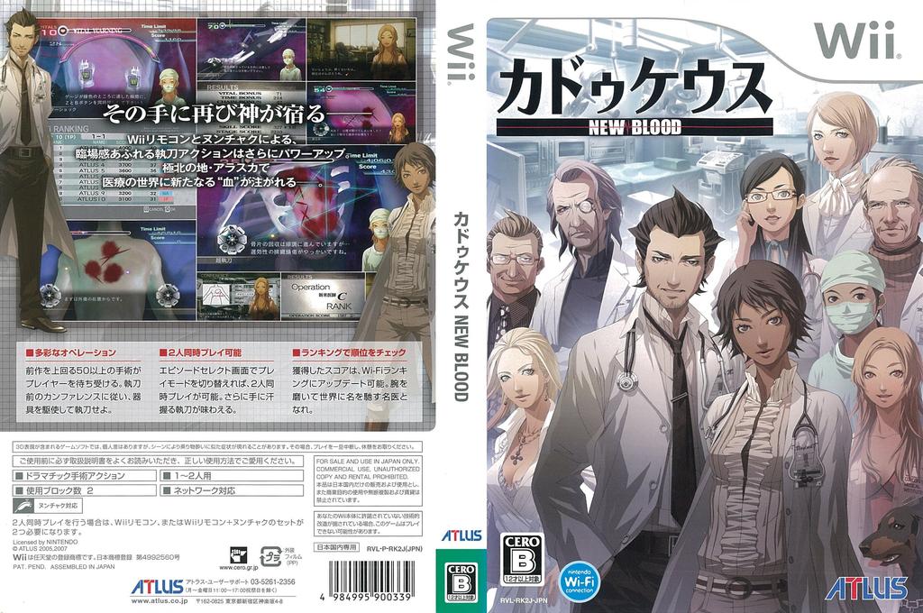 カドゥケウス -NEWBLOOD- Wii coverfullHQ (RK2JEB)