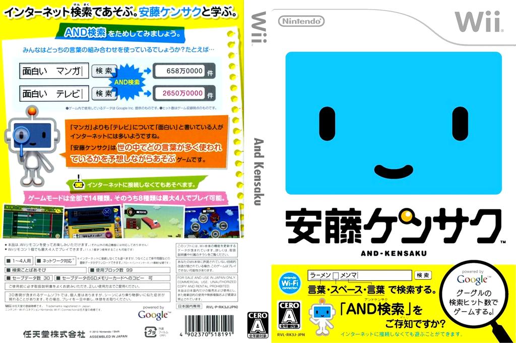 安藤ケンサク Wii coverfullHQ (RK3J01)