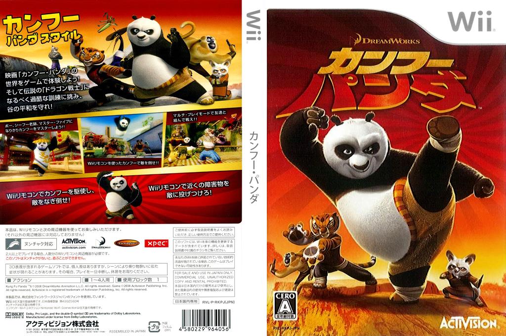 カンフー・パンダ Wii coverfullHQ (RKPJ52)