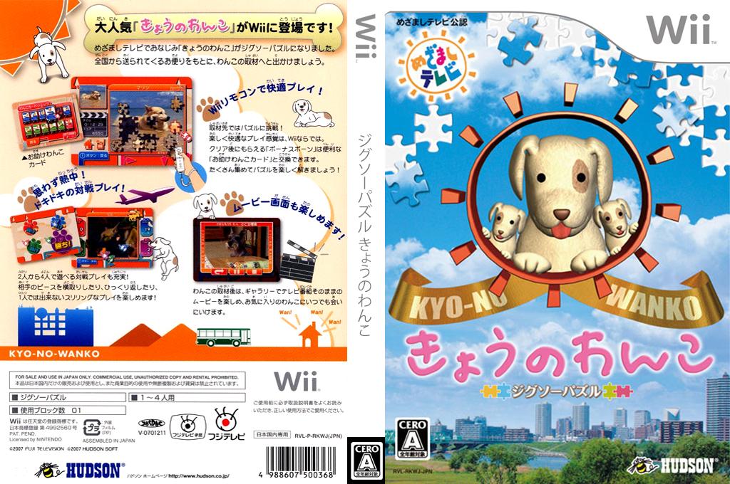 ジグソーパズル きょうのわんこ Wii coverfullHQ (RKWJ18)