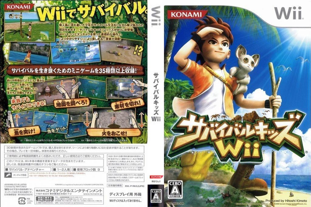 サバイバルキッズWii Wii coverfullHQ (RKZJA4)