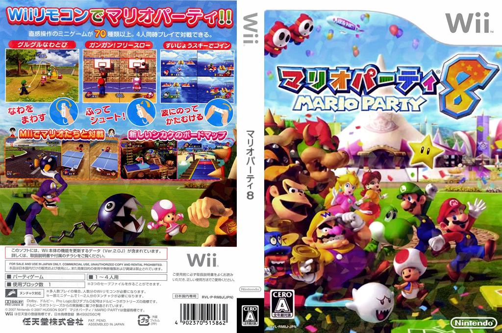 マリオパーティ 8 Wii coverfullHQ (RM8J01)