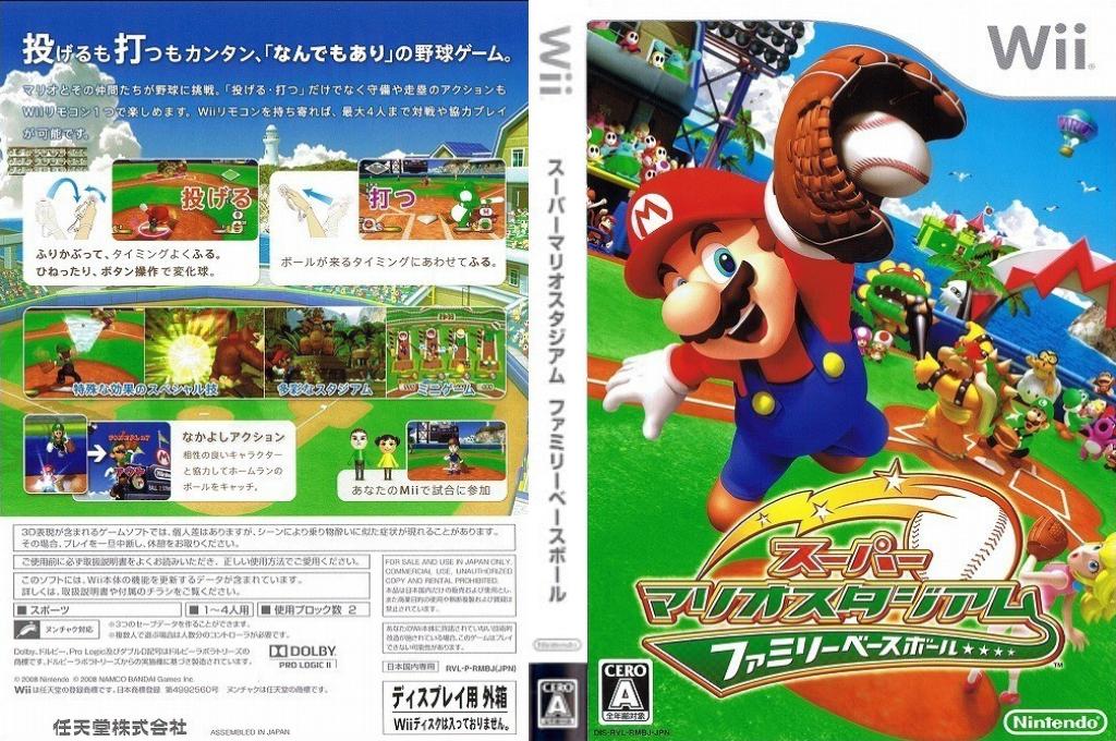 スーパーマリオスタジアム ファミリーベースボール Wii coverfullHQ (RMBJ01)