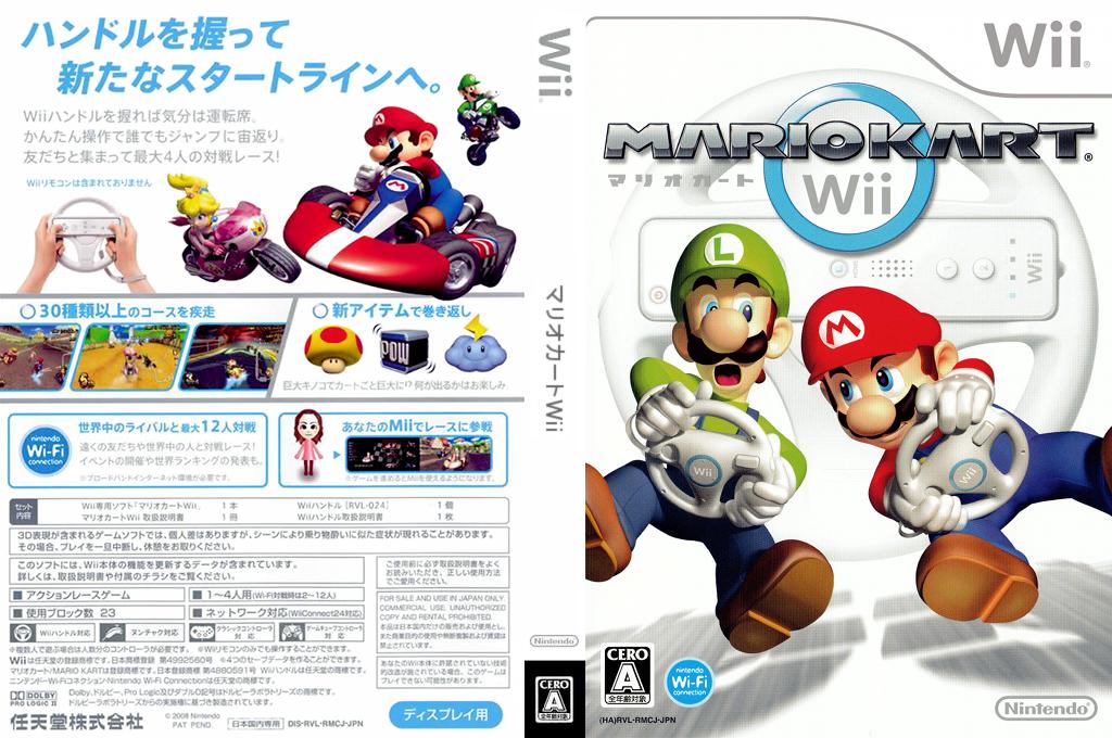 マリオカートWii Wii coverfullHQ (RMCJ01)