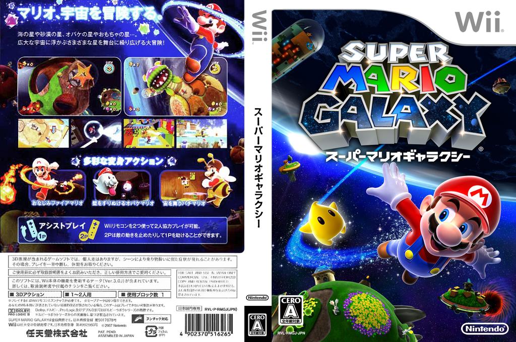 スーパーマリオギャラクシー Wii coverfullHQ (RMGJ01)