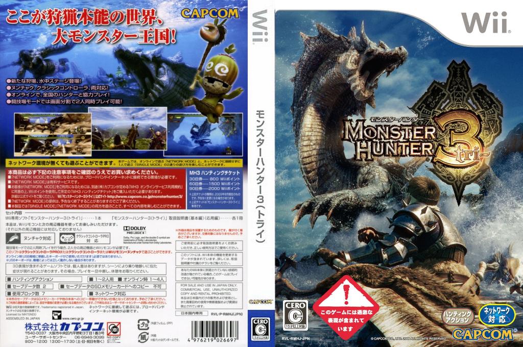 モンスターハンター3 Wii coverfullHQ (RMHJ08)