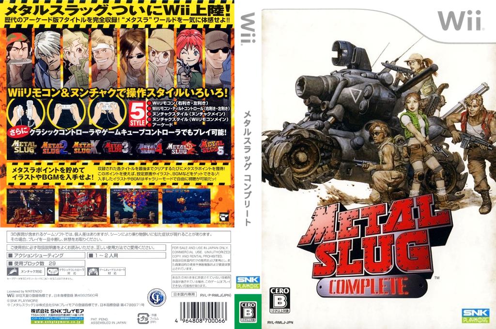 メタルスラッグ コンプリート Wii coverfullHQ (RMLJH4)