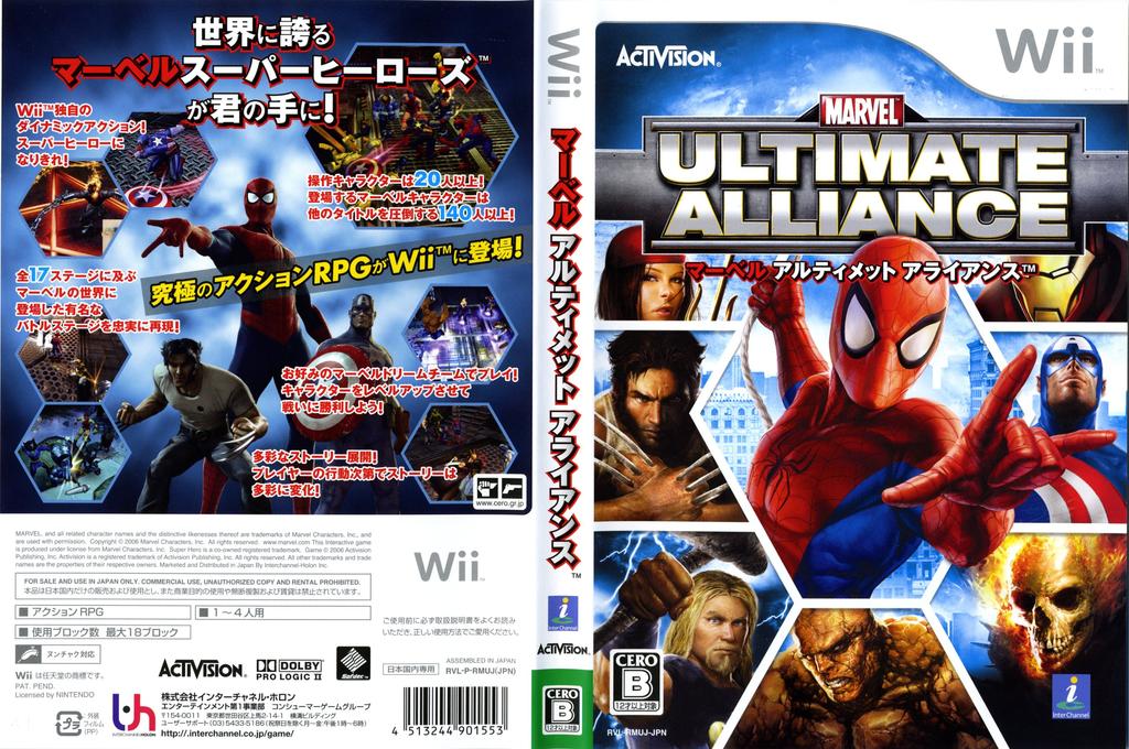 マーベル アルティメット アライアンス Wii coverfullHQ (RMUJ2K)
