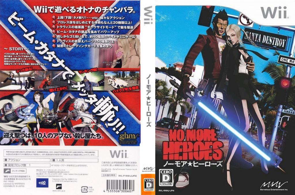 ノーモア★ヒーローズ Wii coverfullHQ (RNHJ99)