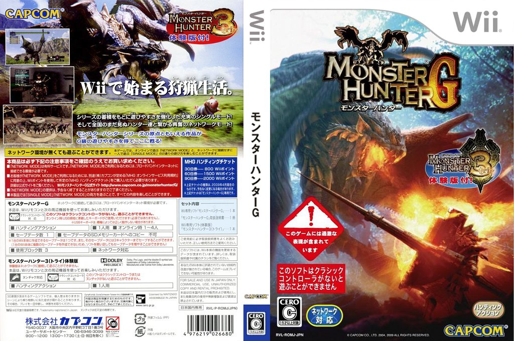 モンスターハンターG Wii coverfullHQ (ROMJ08)
