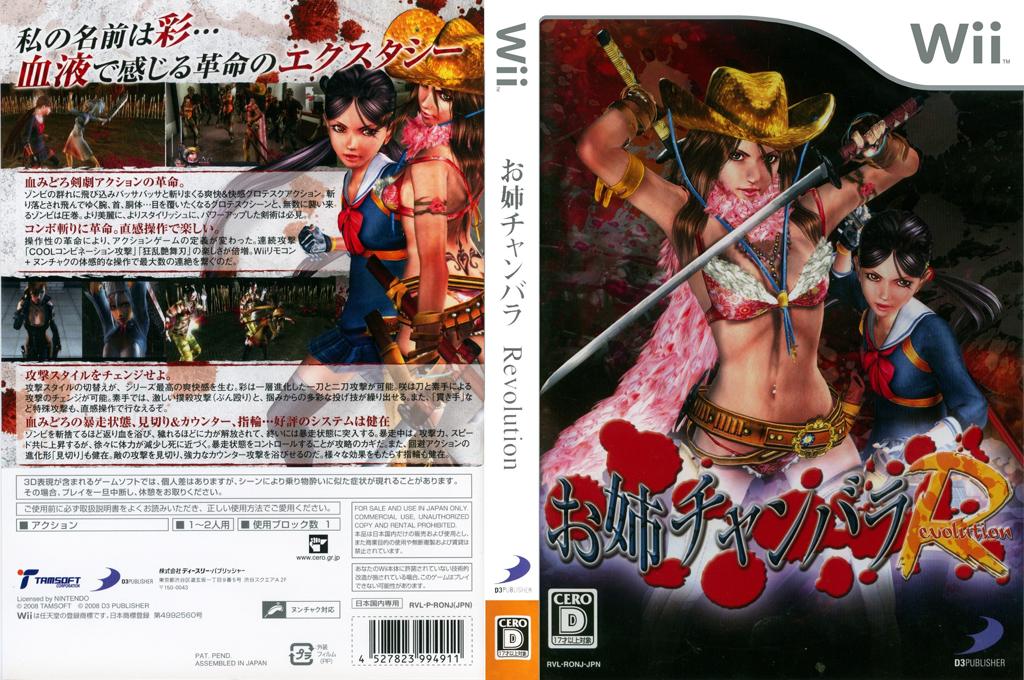 お姉チャンバラ Revolution Wii coverfullHQ (RONJG9)
