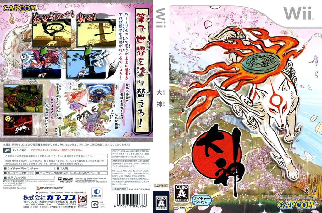 大神 Wii coverfullHQ (ROWJ08)