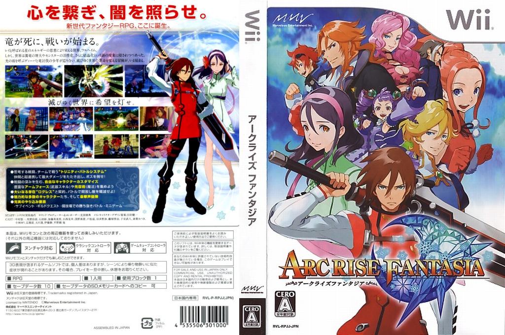 アークライズファンタジア Wii coverfullHQ (RPJJ99)