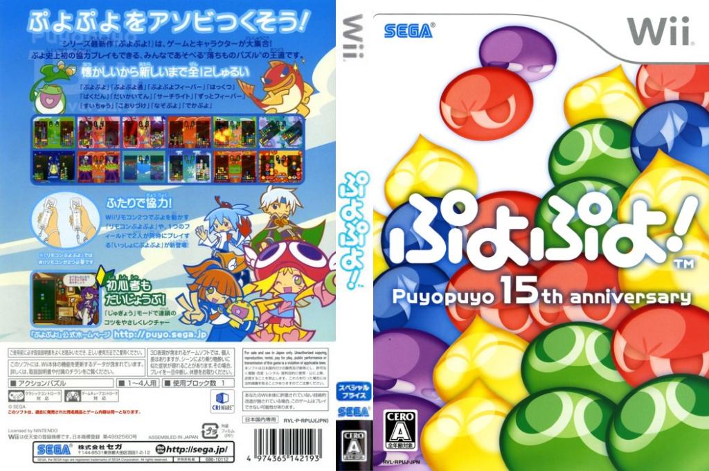 ぷよぷよ! Puyopuyo 15th Anniversary Wii coverfullHQ (RPUJ8P)