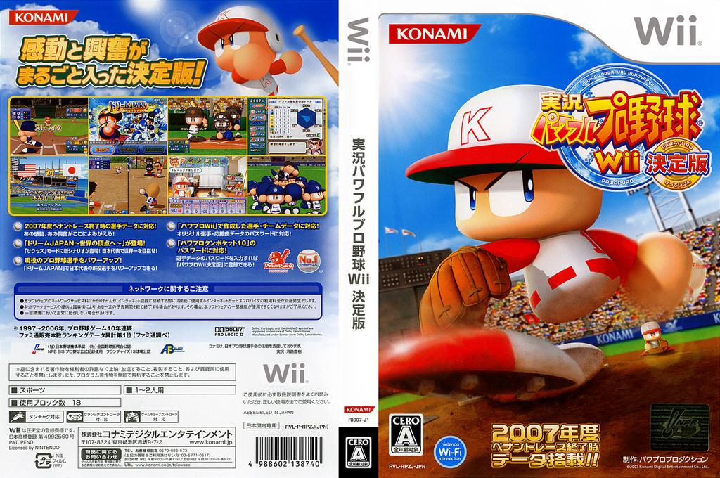 実況パワフルプロ野球Wii 決定版 Wii coverfullHQ (RPZJA4)