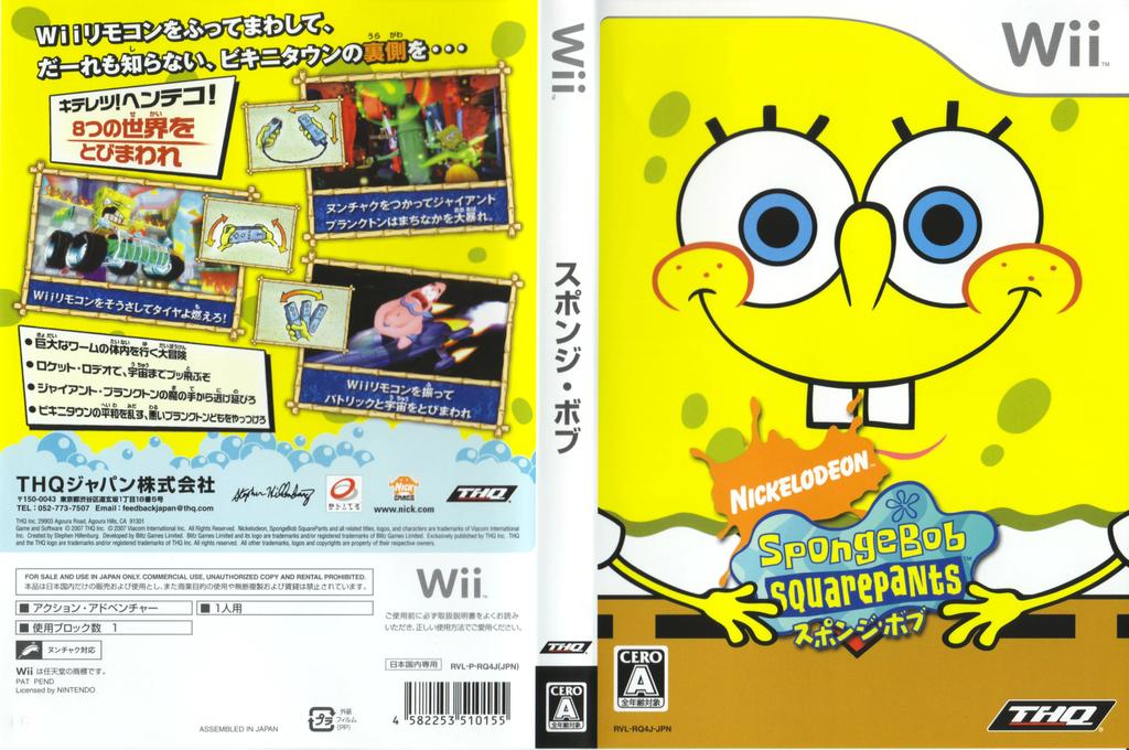 スポンジ・ボブ Wii coverfullHQ (RQ4J78)