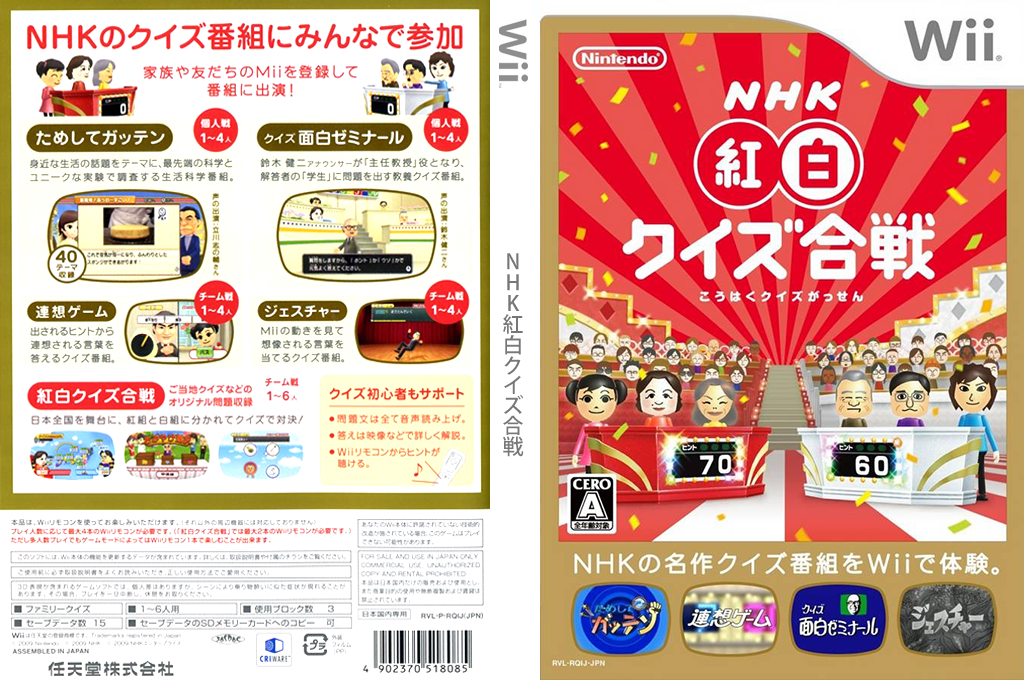 NHK紅白クイズ合戦 Wii coverfullHQ (RQIJ01)