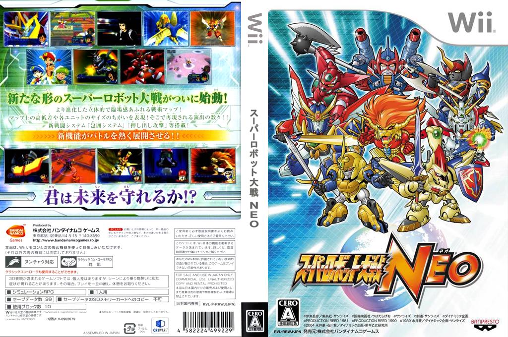 スーパーロボット大戦NEO Wii coverfullHQ (RRWJAF)